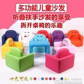 兒童沙發座椅實木組合拆洗皮藝單人凳子懶人寶寶可愛卡通小沙發椅 居樂坊生活館igo