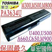 TOSHIBA 電池(保固最久)-東芝 M300,M301,M302,M305,M306,M307,M308,M310,M311,M319,PA3634U-1BAS