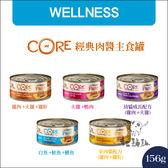 WELLNESS寵物健康〔CORE主食貓罐,5種口味,美國罐,156g〕(單罐)