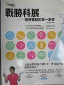 【書寶二手書T1/科學_XGZ】戰勝科展-物理實驗的第一本書_林明宏