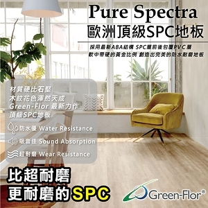 Green-Flor SPC卡扣 DIY防水地板 單箱組(0.65坪)GWC 390 時尚