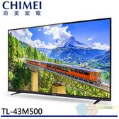 限區配送/不安裝CHIMEI 奇美 43型4K HDR低藍光智慧連網顯示器 TL-43M500