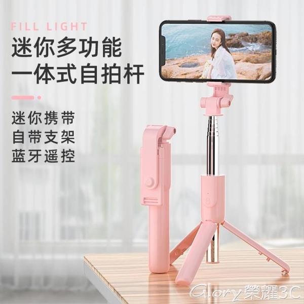 自拍桿藍牙自拍桿通用型便攜拍照神器三腳架適用華為蘋果小米手機直播榮耀 新品