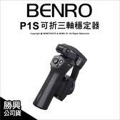 Benro 百諾 P1S 可折三軸穩定器 手機 運動攝影機 手持穩定器 直播 折疊 便攜 公司貨★可24期★薪創