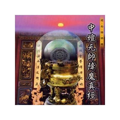 99907-中壇元帥降魔真經CD