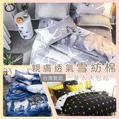 Artis台灣製【合版A1】單人床包+枕套一入 雪紡棉磨毛加工處理 親膚柔軟