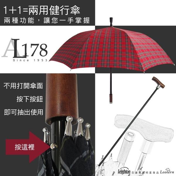 雨傘 萊登傘 兩用型 健行傘 輔助 長輩禮物 超撥水 止滑 耐用 Leotern 黃黑褐格