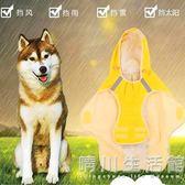 狗雨衣柯基中型犬防水衣寵物大型犬金毛雨披邊牧拉布拉多大狗雨衣 晴川生活館