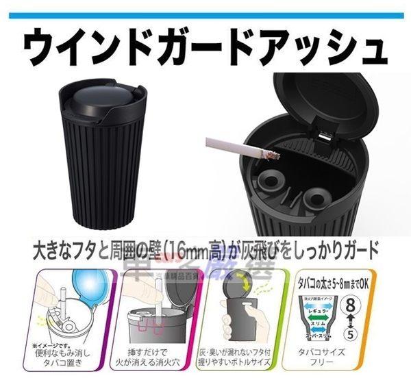 車之嚴選 cars_go 汽車用品【ED-210】日本 SEIKO 咖啡杯造型 掀蓋式 自然消火 文創氣息 煙灰缸 黑色