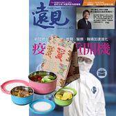 《遠見雜誌》1年12期 贈 頂尖廚師TOP CHEF馬卡龍圓滿保鮮盒3件組(贈保冷袋1個)