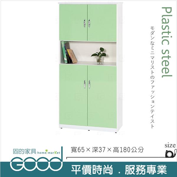 《固的家具GOOD》126-07-AX (塑鋼材質)2.1×高6尺開門鞋櫃-綠/白色