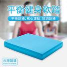 軟墊材質Q彈、舒適,用於訓練身體的平衡、協調性。