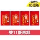 雙11優惠組【新紅薑黃先生】加強版30顆 x4包
