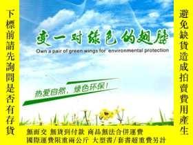 二手書博民逛書店罕見變一對綠色的翅膀.熱愛自然、綠色環保Y357804 上海市廣