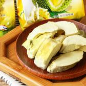 【七泰食品】天然榴槤乾共90g(22.5g*4包)