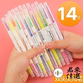 14支熒光筆標記筆學生用記重點標記淡色系記號筆彩色【君來佳選】