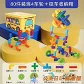 水管道積木兒童拼插2寶寶拼接拼裝多功能3-6歲男孩益智力動腦玩具【公主日記】