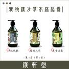 漢軒堂[寵物漢方草本沐浴露,3款品項,500ml]
