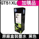 GT51XL 黑色 原廠盒裝