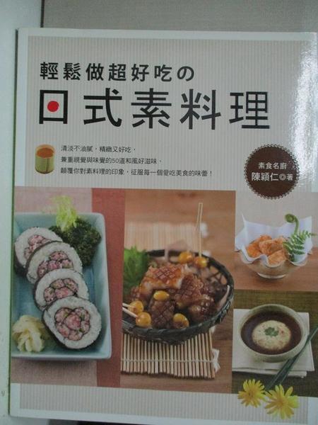 【書寶二手書T1/餐飲_DH9】輕鬆做超好吃的日式素料理-健康素09_陳穎仁