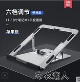 筆記本支架電腦桌面增高托架散熱鋁合金折疊便攜架子 【快速出貨】