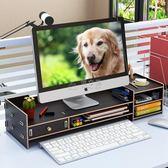 電腦置物架 電腦顯示器屏增高架底座辦公桌面鍵盤置物架收納整理支架子抬加高 俏女孩