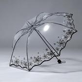 透明雨傘女折疊加厚ins可愛三折小清新白色塑料的全自動開網紅傘【八折下殺】