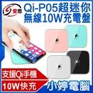 【3期零利率】全新 IS愛思 Qi-P05超迷你無線10W充電盤 10W快充 Qi無線充電器 輕薄防水 蘋果三星