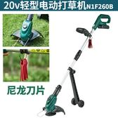 割草機 藤原電動割草機打草機充電草坪機除草機多功能家用庭院工具剪草機T