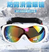 滑雪鏡 成人兒童滑雪鏡護目鏡防霧防風專業男女戶外登山可卡滑雪眼鏡 igo 榮耀3c