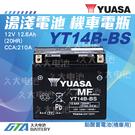 【久大電池】 YUASA 機車電池 機車電瓶 YT14B-BS 適用 GT14B-4 FT14B-4 重型機車電池