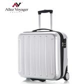 行李箱 登機箱 18吋 法國奧莉薇閣PC硬殼電腦商務旅行箱 城市新貴 銀色