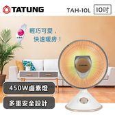 【TATUNG大同】10吋鹵素電暖器 TAH-10L