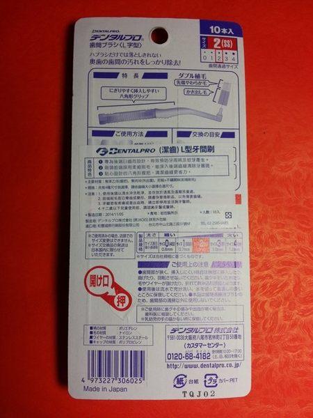 314828#潔齒 牙間刷 L型 2 (SS) 0.8mm 10入