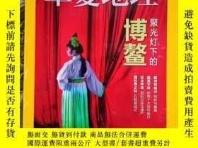 二手書博民逛書店《華夏地理》期刊罕見2015年4月總第154期 NATIONAL GEOGRAPHIC 201504國家華夏地理