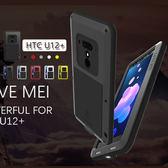三防殼 HTC U12+ 手機殼 防塵 HTC U12 Plus 防震 防水 保護套 矽膠套 防摔 金屬保護殼 手機套 防塵