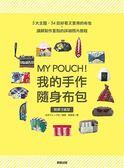 (二手書)MY POUCH!我的手作隨身布包