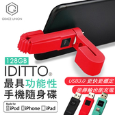 【marsfun火星樂】iDitto 多功能手機隨身碟 128G 手機架 蘋果專用 記憶卡 讀卡機 USB3.0 雙重加密