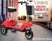 小型電動三輪車成人迷你網紅電瓶車鋰電池女性代步車接送孩子新款  (橙子精品)