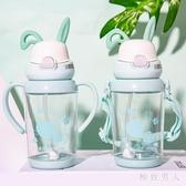 兒童水杯帶吸管兔子BB杯大容量塑料男女小學生幼兒園耐摔水壺夏季 LJ5644【極致男人】