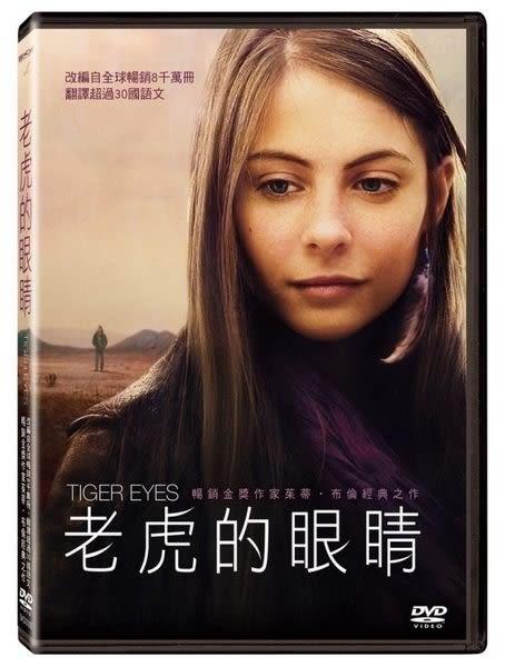 老虎的眼睛 DVD Tiger Eyes (購潮8)