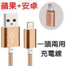 手機 蘋果 安卓 通用 數據線 華為 三星 充電線 二合一 傳輸線 一頭兩用 共用 iPhone7 6 Plus BOXOPEN