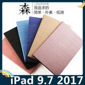 iPad 9.7吋 2018新款 木紋保護套 皮紋側翻皮套 復古樹紋 散熱透氣 簡約素面 支架 平板套 保護殼