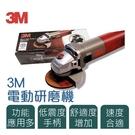 3M 砂輪機 電動砂輪機 電動工具 4吋 47001 砂輪機 4英吋 插電 平面 砂輪機 切斷機