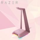 【Razer 雷蛇】Base Station Chroma Quartz 可拆幻彩版耳機架(粉晶)