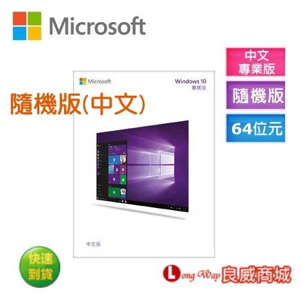 好禮送~ 微軟 Microsoft Windows 10 Pro 中文專業隨機版-64位元(拆封無鑑賞期)