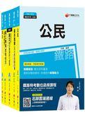 108年《電力工程_佐級》鐵路特考課文版套書