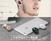 藍芽耳機 隱形4.1無線藍芽耳機迷你運動入耳塞掛耳式超小 傾城小鋪