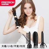 歡慶中華隊7:0吹風機匹奇多功能造型吹風梳韓國內扣直捲髮棒電梳子一體捲髮筒梳220V