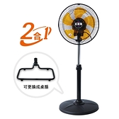 【金展輝】12吋超廣角桌立兩用涼風扇 AB-2360